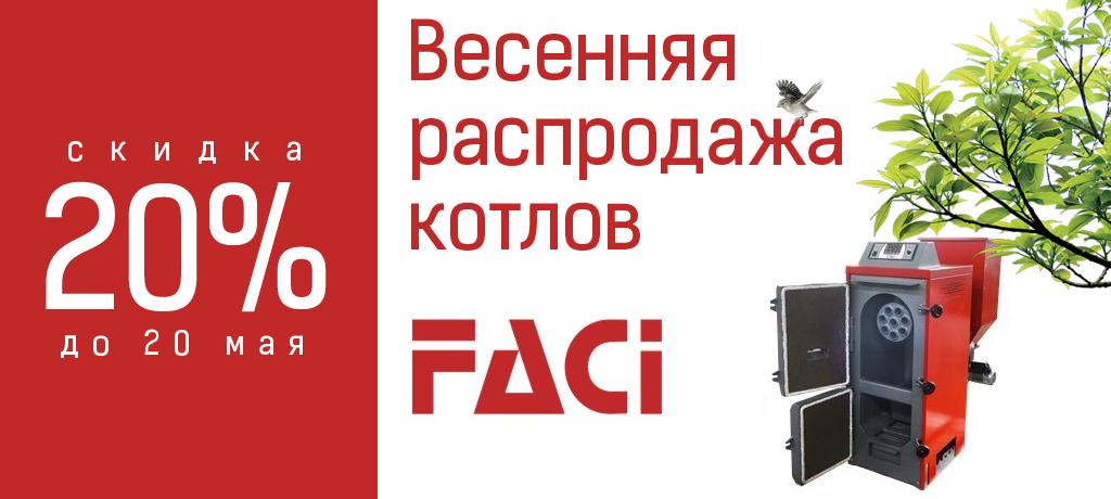 Пеллетные котлы FACI - АКЦИЯ